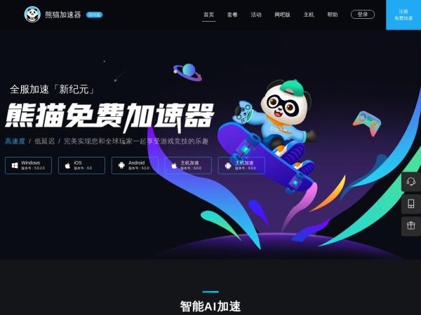 www.xiongmao789.com网站缩略图