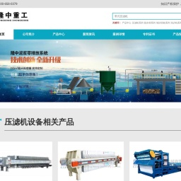 板框压滤机-带式压滤机-污泥压滤机-隆中压滤设备厂家「直销价格」