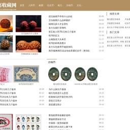 古玩收藏 - 艺术品古董收藏 - 喜收藏网