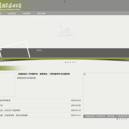 杭州西溪国家湿地公园官方网站