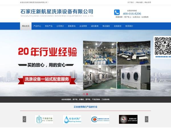 石家庄新航星洗涤设备公司