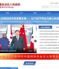 西藏自治区人民政府门户网站
