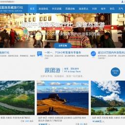 西藏中国国际旅行社_西藏旅游线路及报价,西藏国旅旅行社