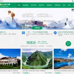西藏青年旅行社-西藏旅行团线路,西藏旅游线路报价,您的西藏旅游专家