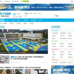 西子湖畔xizi.com - 连接美好生活 - 惠州西子湖畔