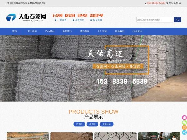 www.xjswc.cn的网站截图