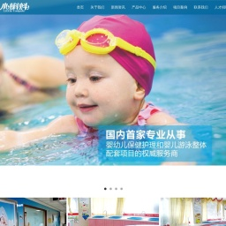 婴儿游泳室_婴儿游泳设备_婴儿游泳项目_婴儿游泳护理_婴儿游泳馆-【广州小蝌蚪医疗科技有限公司】