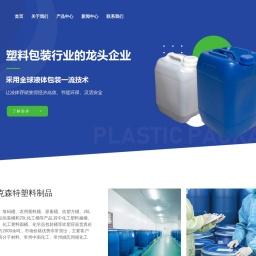 化学品包装桶,农用塑料桶,尿素桶,25L化工桶,堆码桶,吹塑方桶,化工塑料扁桶/圆桶/方桶,江苏常州化工塑料桶厂家-新克森特