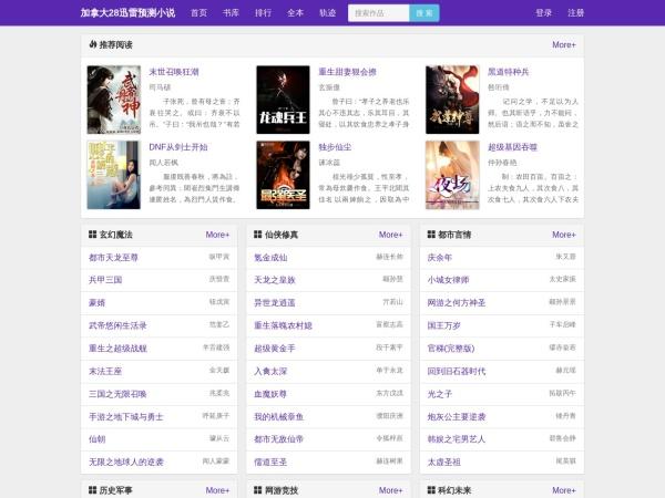 www.xlfans.com的网站截图