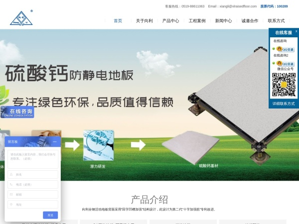 www.xlraisedfloor.cn的网站截图