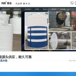 塑料水箱_塑料容器_化工储罐-厦门鸿耐塑业