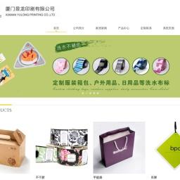 厦门昱龙印刷有限公司创立于2004年
