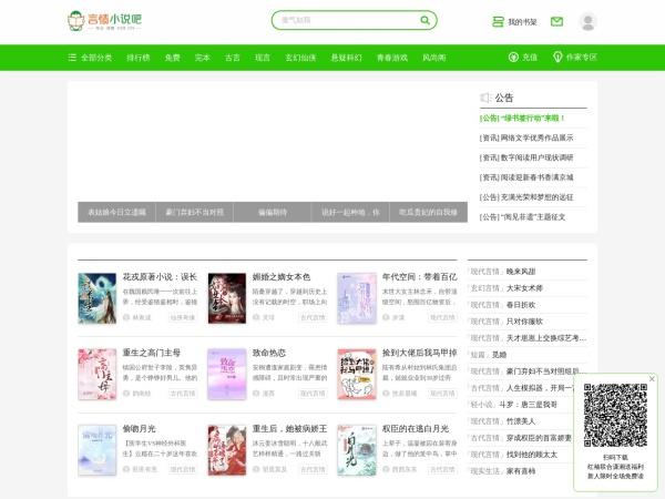 www.xs8.cn的网站截图