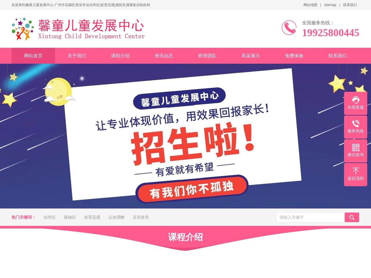 馨童儿童发展中心-广州市花都区资深专业自闭症|发育迟缓|感统失调康复训练机构