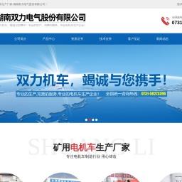 电机车-矿用电机车-蓄电池电机车湘潭市双力电机车制造有限公司