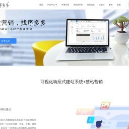 序多多-微信小程序|网站建设|网页制作开发|小程序工具平台