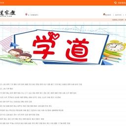 杭州家教网 一对一家教 杭州上门辅导 在线教育【学道】
