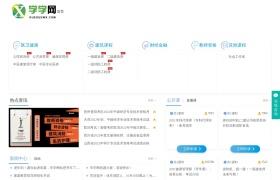 学学网官网