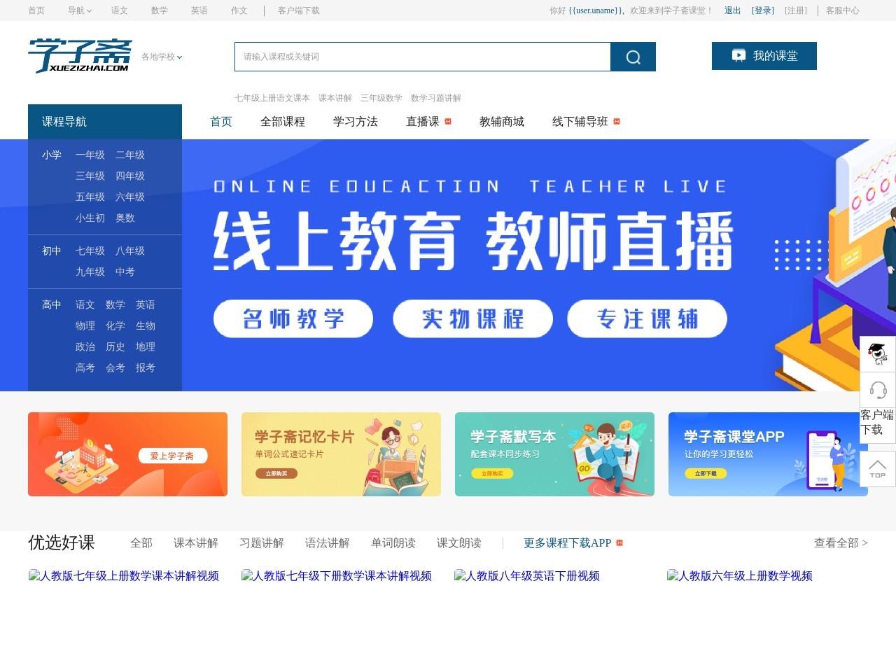 学子斋-中小学生在线学习平台