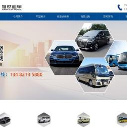 上海包车-上海租车公司-商务租车带司机-上海旭然汽车租赁有限公司