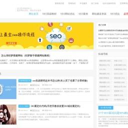 重庆SEO_重庆网站优化_网站快照排名_SEO技术教程学习_徐三SEO