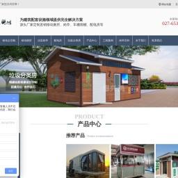 武汉移动垃圾分类房|湖北移动公厕款式图片|治安岗亭生产厂家-武汉想兴鸿