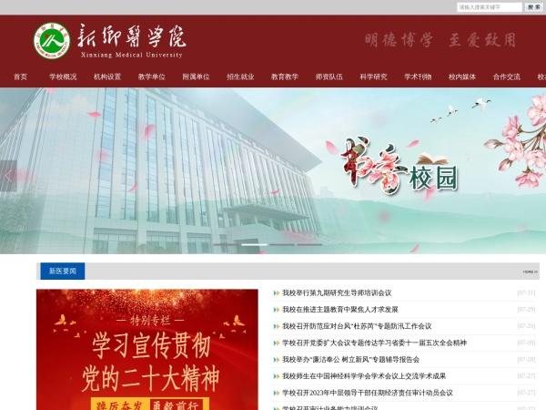 www.xxmu.edu.cn的网站截图
