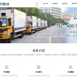 上海老品牌公兴搬场_电话:021-60779799上海公兴搬家运输有限公司
