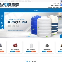 PE聚乙烯储罐-化工钢衬塑储罐-螺旋板换热器-河南新乡双诚环保设备生产制造厂家