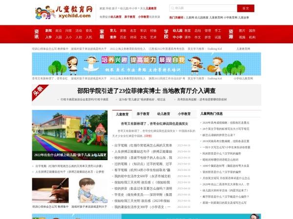 www.xychild.com的网站截图