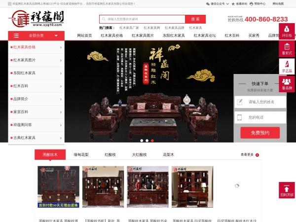 红木家具网
