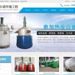 电加热反应釜_外盘管反应釜厂家-无锡飞尔诺环境工程有限公司