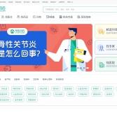 寻医问药官网 xywy.com