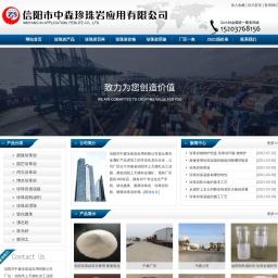 珍珠岩-膨胀珍珠岩-玻化微珠保温板价格-信阳市中森珍珠岩应用有限公司