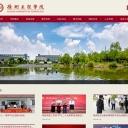 徐州工程学院