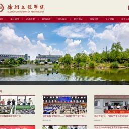 徐州工程学院欢迎您