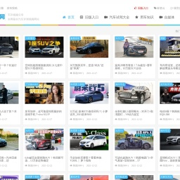 Y58试驾网-汽车评测试车视频