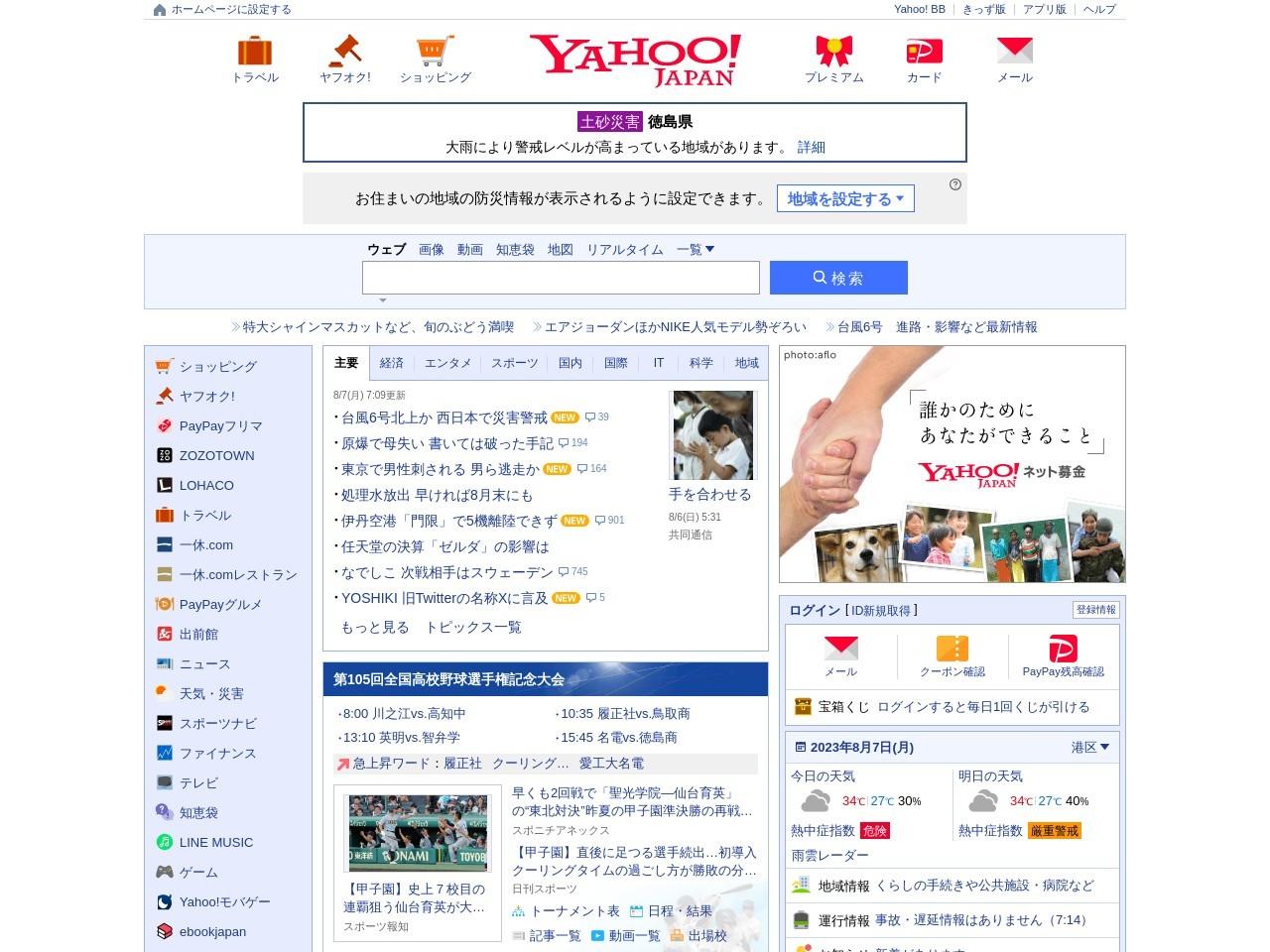 日本雅虎网