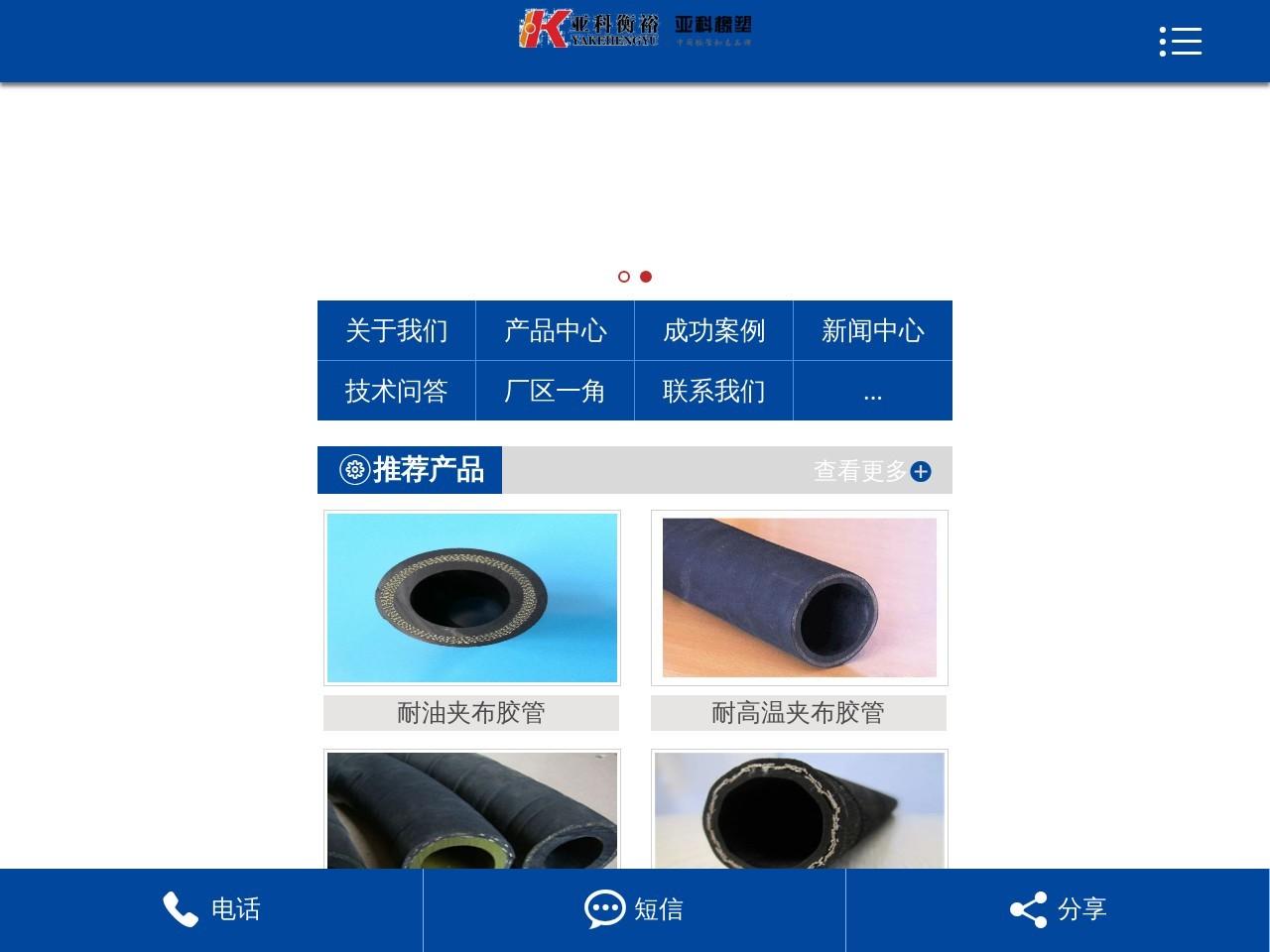 高压油管_液压油管_耐温胶管_夹布胶管_大口径胶管_河北亚科橡塑制品