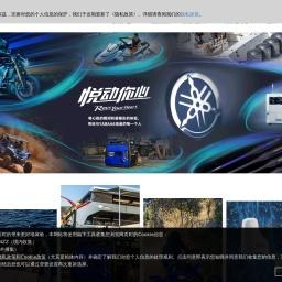雅马哈发动机中国官网