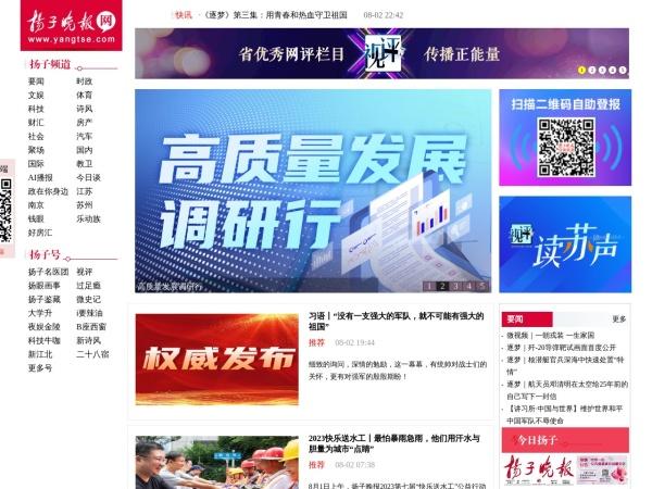 扬子晚报网_www.yangtse.com_报纸 - 快猫网