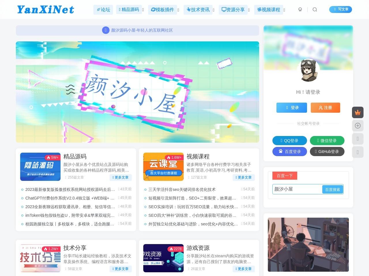 颜汐博客-专注于技术分享交流