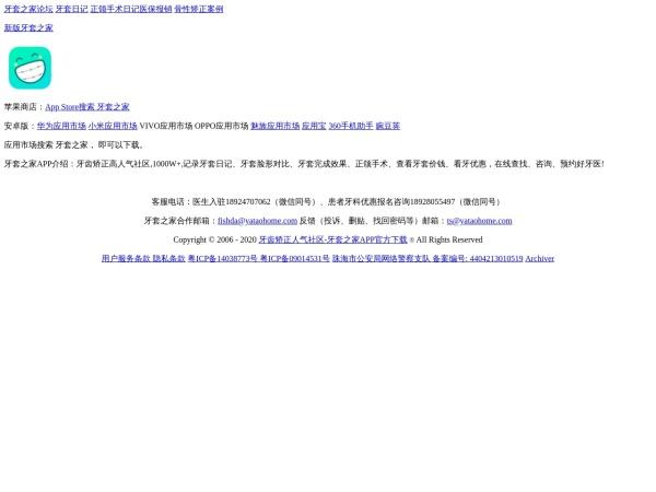 www.yataohome.com的网站截图
