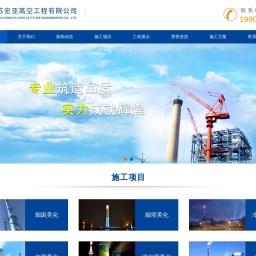 烟囱美化,烟囱亮化,烟囱温度计-江苏宏亚高空工程有限公司