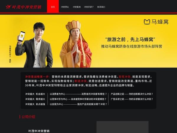 www.yemaozhong.com的网站截图