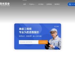 上海阳光泵业制造有限公司