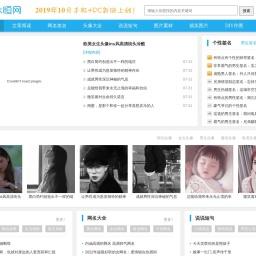 网名签名_QQ头像图片_文章阅读_QQ空间说说_永恒网