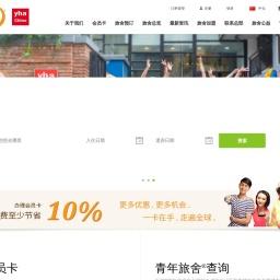 YHA China - 国际青年旅舍