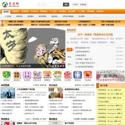 算命最准的网站,免费算命婚姻,在线周易算命大全-易道网