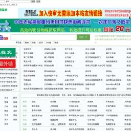 网站收录_网站分类目录_网站提交收录入口_影风网网站大全